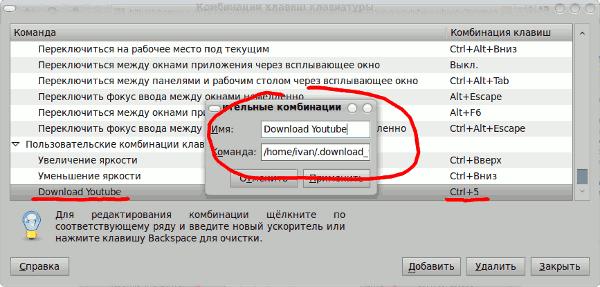 Полуавтоматическая загрузка видео с Youtube в Ubuntu