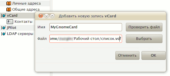 Как экспортировать письма из Evolution в Claws Mail
