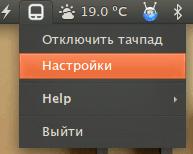Подробная настройка апплета уведомлений в Ubuntu