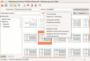 PDFMod - простое и бесплатное редактирование PDF-файлов