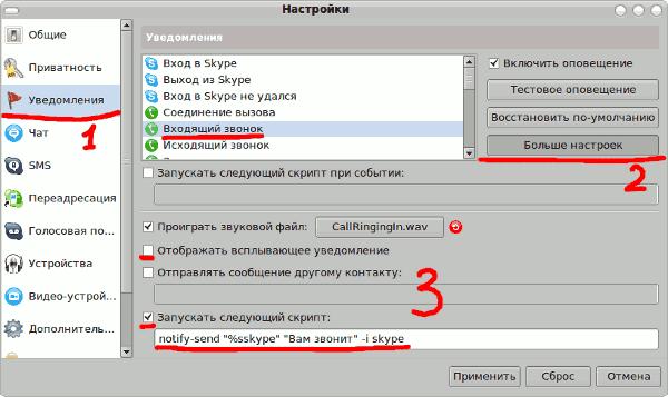 Обучаем Skype стандартным уведомлениям Ubuntu