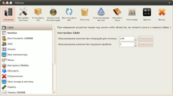 Ailurus - аналог Ubuntu Tweak