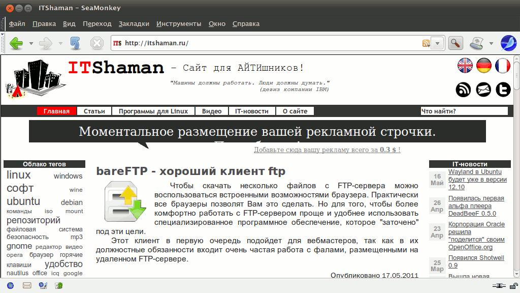 SeaMonkey - быстрый браузер